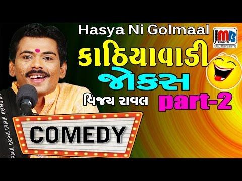 Xxx Mp4 New Funny Gujarati Comedy Jokes 2017 Vijay Raval Full Comedy Show Video Clip Pt 2 3gp Sex