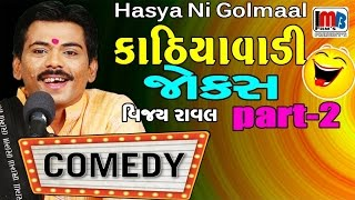 new funny gujarati comedy jokes 2017 - vijay raval full comedy show video clip pt.2