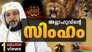 അല്ലാഹുവിന്റെ സിംഹം│ Islamic Speech in Malayalam │ noushad baqavi 2016 new speech