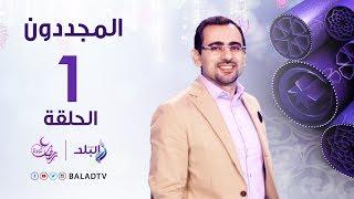 المجددون - حكاية شيخ الإسلام الليث بن سعد (حلقة كاملة) مع أحمد مجدي 27/5/2017