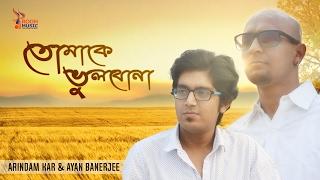 Tomakey Bhulbo Na | Ayan & Arindam | Valentines Day 2017 | Rooh Music India