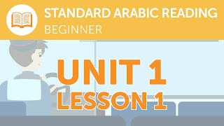 Arabic Reading for Beginners - What Does that Arabic Signal Say?