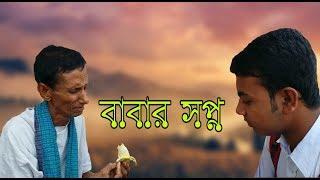 বাবার সপ্ন।Babar Sopno | bengali Shortfilm 2018 | BD EAGLES |
