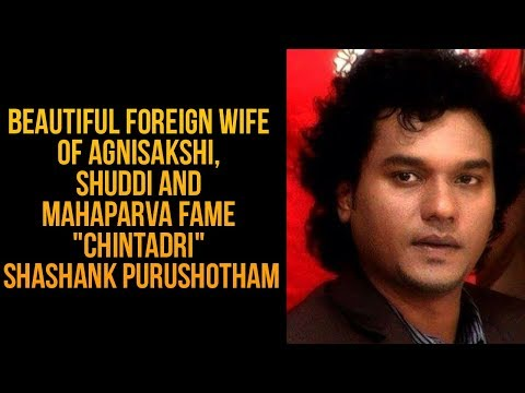 Beautiful Foreign wife of Agnisakshi, Shuddi, Mahaparva fame Chintadri Shashank Purushotham