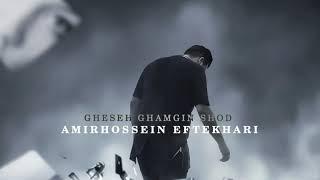 Amirhossein Eftekhari - Ghesse Ghamgin Shod ( امیرحسین افتخاری - قصه غمگین شد )