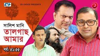 Shalish Mani Tal Gach Amar | Episode 51-55 | Bangla Comedy Natok | Siddiq | Ahona | Mir Sabbir