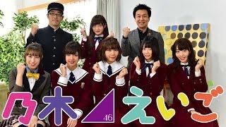 『乃木坂46えいご(のぎえいご)』第7回は2月28日(日)放送!
