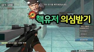 [서든어택]핵의심 받았던 영상 sudden attack