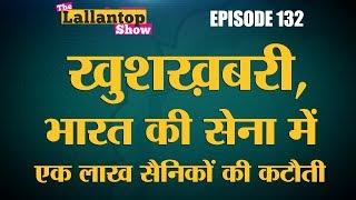 General Bipin Rawat करने जा रहे हैं  Indian Army में बड़े बदलाव   Lallantop Show   15 Jan