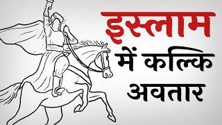 Prediction of Lord Kalki in Islam Hindi/ Urdu    इस्लाम में भी है कल्कि अवतार की भविष्यवाणी