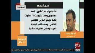 اكسترا تايم| اعتزال أكبر لاعب في الدوري المصري الممتاز.. شاهد أول تعليق له بعد قراره