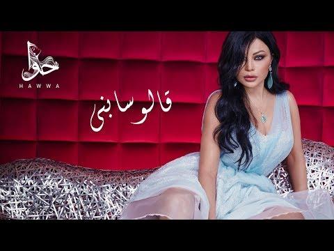 Xxx Mp4 Haifa Wehbe Alo Sabny Official Lyric Video هيفاء وهبي قالو سابني 3gp Sex