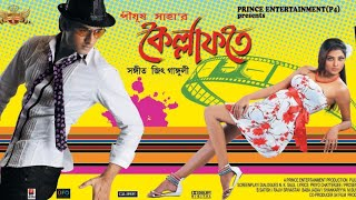 Kellafate Full Bangla Movie । Kolkata Bangla Movies