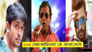 2018সালে বাংলার সেরা আভিনিতা কে হল !!  Mosarrof Korim , sakib khan , Arefin Shuvo !!