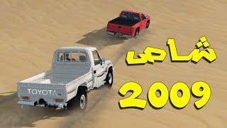 تطعيس شاص و جمس سيرا 2016 شوف وشصار !!؟