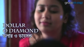 Bangla Natok - Dollar O Diamond (ডলার ও ডায়মন্ড)