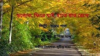 Chalo Na Phire Jayi - Artist Sayam Paul; Lyrics & Music by Indira Das