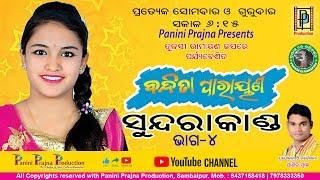 Sundarakanda EP -4 // Bandita Parayan// Bandita Nayak// PP Production