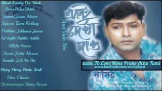 Ektu Dekha Dow Nasir