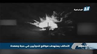 التحالف يستهدف مواقع للحوثيين في حجة وصعدة