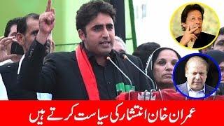 Bilawal Bhutto Zardari speech at PPP Peshawar Jalsa