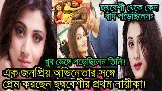এক জনপ্রিয় অভিনেতার সঙ্গে প্রেম করছেন 'ছদ্মবেশী'র প্রথম নায়িকা|zee bangla serial chaddobeshi|serial