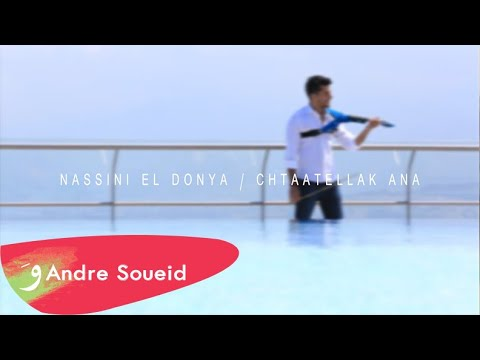 Nassini el Donya Eshta tellak Ana MASHUP Ragheb Alama Violin Cover by Andre Soueid