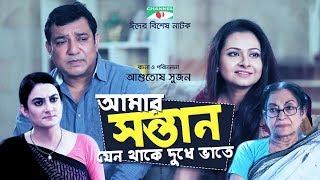 Amar Shontan Jeno Thake Dudhe Vate | Aparna | Dilara Zaman | Eid Special Natok 2018 | Channeli TV