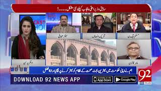 Shahbaz Sharif will be punished if he is guilty: Rana Afzal | 18 February 2019 | 92NewsHD