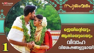 Wedding Stories | Jay and Athira | Swayamvaram Part 1 | EP 335 | Kaumudy TV