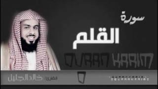 سورة القلم للشيخ خالد الجليل لعام 1437 تلاوة حزينة مؤثرة