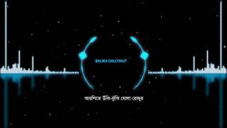 Balika | by Dalchhut | Album Aay Amontron | Lyrical Video | ☢☢Official☢☢