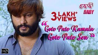 Gote Pate Kamala Gote Pate Seu | Scene | Baby | Odia Movie | Anubhav Mohanty