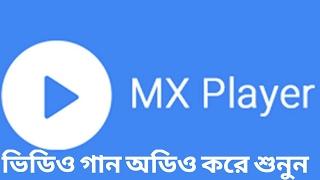 MX Player দিয়ে ভিডিও গান MP3 শুনুন (না দেখলে মিস করবেন)