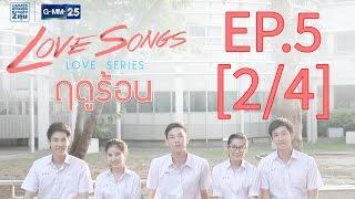 Love Songs Love Series ตอน ฤดูร้อน EP.5 [2/4]