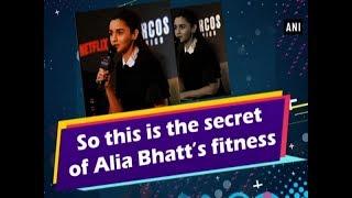 So this is the secret of Alia Bhatt