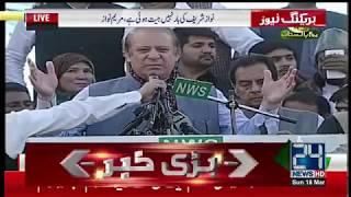 Nawaz Sharif addresses jalsa in Sangla Hill   24 News HD