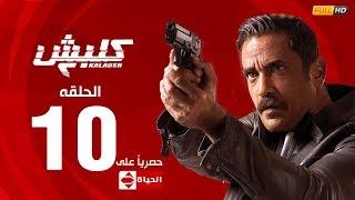 مسلسل كلبش | الجزء الثاني –  الحلقة العاشرة 10 | Kalabsh2 Episode 10
