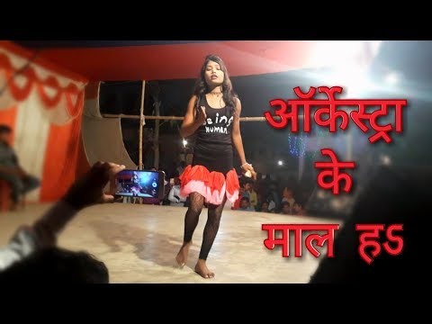 Xxx Mp4 Arkesta Ke Mal Ha आर्केस्टा के माल ह Awdhesh Premi Bhojpuri New Song 2018 Dance Choreography 3gp Sex