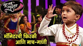 Sur Nava Dhyas Nava Chhote Surveer | Monitor Creates Fun On Show | Colors Marathi