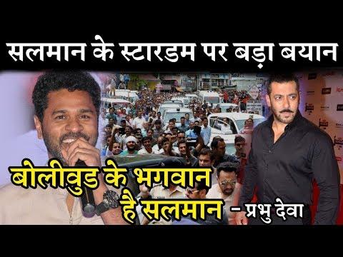 Xxx Mp4 Prabhu Deva Talk About Salman Khan S Stardom He Is Like Rajinikanth 3gp Sex