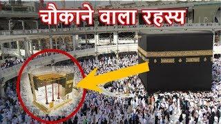 ये है मक्का-मदीना के अंदर का नजारा, देखें VIDEO में // Makka Madina Mystery in Hindi