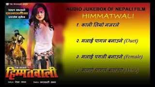 Audio Jukebox of Nepali Movie Himmatwali By Rekha Thapa