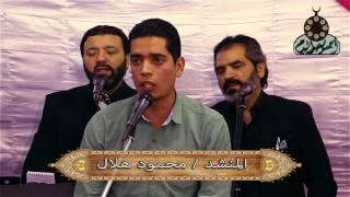 ربنا صلي على خير الورى المنشد/ محمود هلال و الإخوة أبوشعر فى حفل آل سنهورى بالمقطم