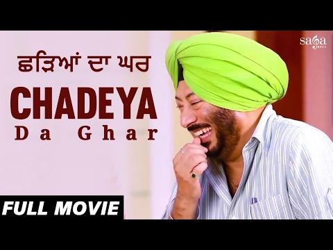 Download ਛੜਿਆਂ ਦਾ ਘਰ : Chadeya Da Ghar | Jaswinder Bhalla New Comedy Punjabi Full Movie 2017 | Funny Movie free