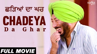 ਛੜਿਆਂ ਦਾ ਘਰ : Chadeya Da Ghar | Jaswinder Bhalla New Comedy Punjabi Full Movie 2017 | Funny Movie