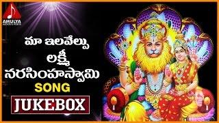 Sri Lakshmi Narasimha Swamy | Telugu  Devotional Songs | Maa Ilavelupu Laxmi Narsimha Swamy Jukebox