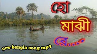 new bangla mp4 song হো-মাঝী-রে...