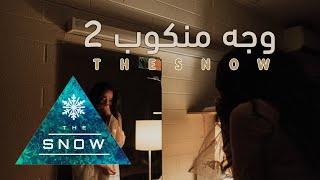Romita lil queen | وجه منكوب 2 | راب عربي | فيديو كليب | official music video