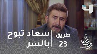 مسلسل طريق - الحلقة 23 - سعاد تبوح بالسر